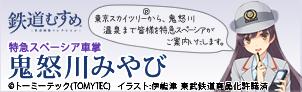 プロジェクトみやび【鬼怒川みやび公式WEBサイト】